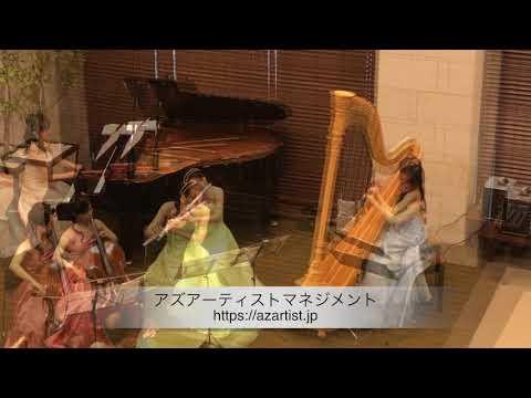 フルート&チェロ&ハープ&ピアノ