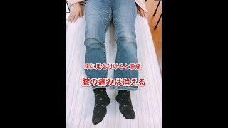 床に足を着くと膝に激痛でお困りだったお客様