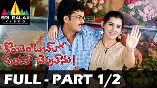 Konchem Touchlo Vunte Cheputanu Full Movie Part 1/2 | Sivaji, Veda | Sri Balaji Video