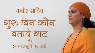 Kabir Bhajan | Guru Bin Kaun Bataave Baat