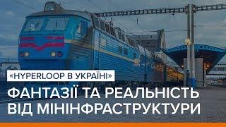 LIVE | «Hyperloop в Україні»: фантазії та реальність від Мінінфраструктури | «Ваша Свобода» | Kholo.pk