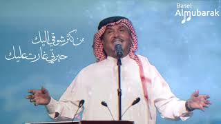 محمد عبده | من كثر شوقي إليك .. حيرتي غارت عليك ! ( لا وربي ) HQ
