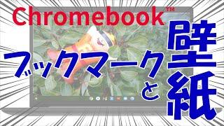 【初心者】Chromebook基礎⑥「壁紙変更とブックマーク」