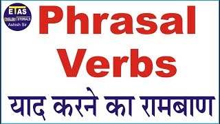 Phrasal Verbs for SSC