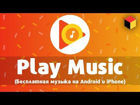Бесплатная музыка на Android и iPhone – Google Play Music // Play Музыка