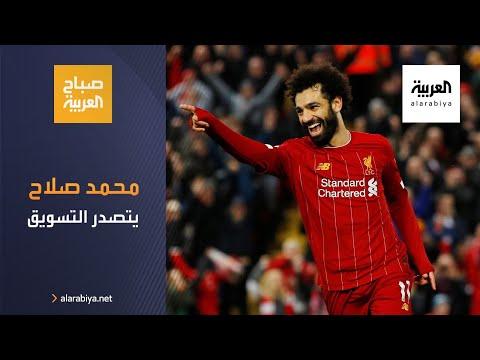 العرب اليوم - شاهد: محمد صلاح في قائمة أفضل 10 رياضيين تسويقًا في العالم
