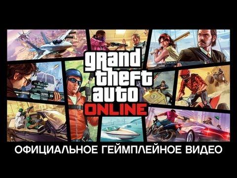 Официальное Геймплейное Видео Gta Online
