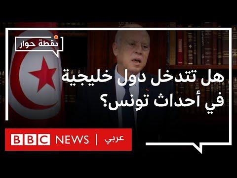 أزمة تونس ما حقيقة دور الإمارات؟ نقطة حوار