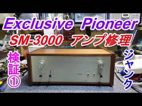 【ジャンク修理】pioneer  exclusive パワーアンプ  SM-3000  アンプ修理①  故障箇所の検証