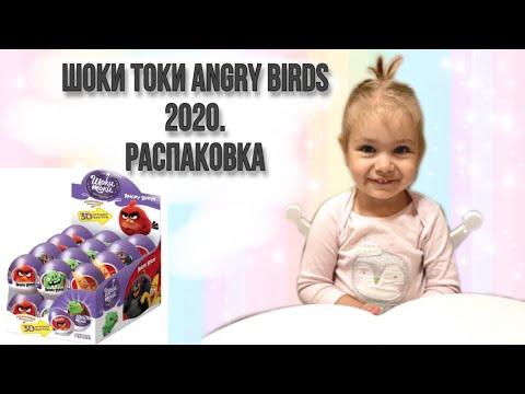 || ШОКИ ТОКИ ANGRY BIRDS 2020. РАСПАКОВКА ШОКОЛАДНЫХ ЯИЦ ||