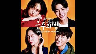 Eun Joo's Room ost part 3 은주의 방 ost part 3 릴리(Lily) Hello tomorrow
