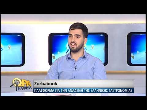 Το ταξίδι της ελληνικής γαστρονομίας | 28/06/2019 | ΕΡΤ
