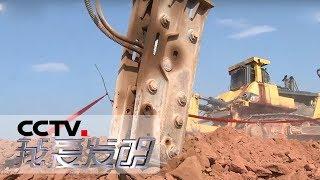 《我爱发明》 创新永不断 3:多臂救援机器人 900马力重型推土机 码垛机 20190822   CCTV科教