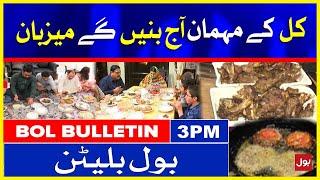 Eid-ul-Azha Second Day Celebrations in Home   BOL News Bulletin   3:00 PM   22 July 2021