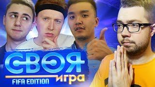 СВОЯ ИГРА #1 - ACOOL, FAVOR1TE, MAXWELL
