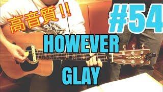 [激ウマな友達]#54 HOWEVER GLAY