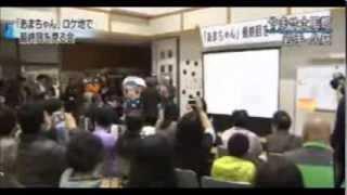 あまちゃん 最終回  ~全国からさみしいの声~  最終回にちなんで岩手県久慈市で映像「最終回を見る会」