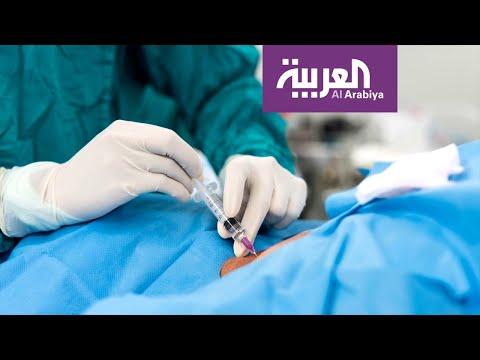 العرب اليوم - شاهد: أخطاء التخدير الطبي.. هل أصبحت أقل؟