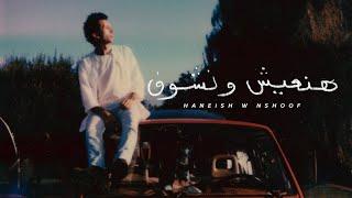 Abdullah Alhussainy - Haneish w Nshoof | عبدالله الحسيني - هنعيش ونشوف (New Music Video) تحميل MP3