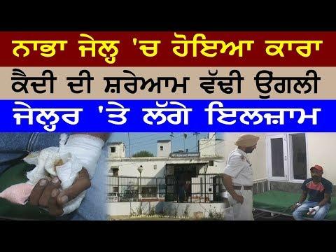 Big Incident in Nabha jail; Prisoner's openly pointed finger, jailer charged