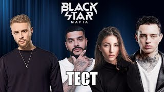 ТЕСТ: НА СТОЛЬКО ХОРОШО ТЫ ЗНАЕШЬ ЗВЁЗД BLACK STAR?
