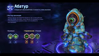 Heroes of the storm/Герои шторма/HOTS. Pro gaming. Абатур. DD билд.