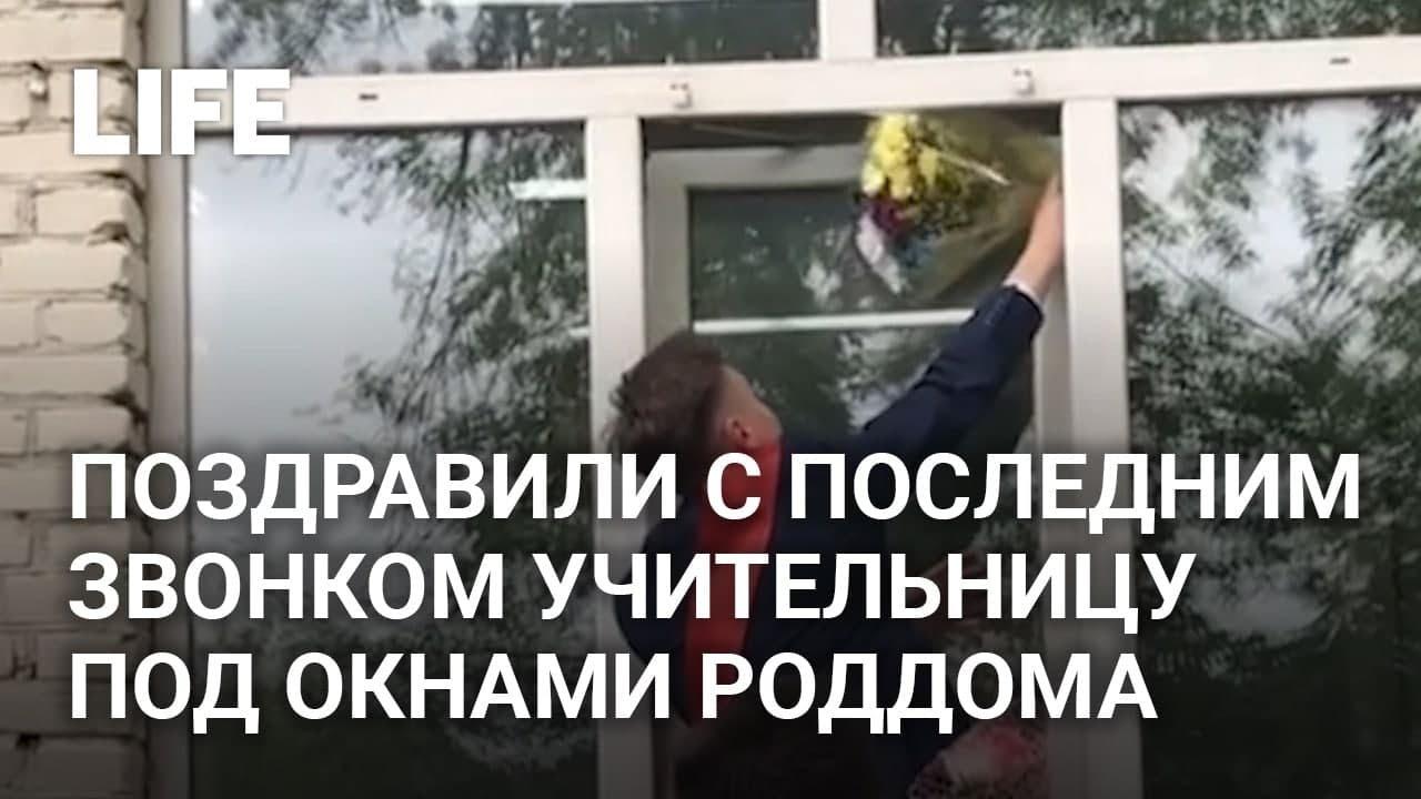 Выпускники поздравили любимую учительницу, станцевав под окнами роддома вальс