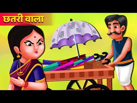 छतरी वाले का सफलता | Umbrella Seller's Success | Hindi Kahaniya for Kids | Moral Stories for Kids