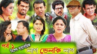 Lag Velki Lag   EP 01   Bangla Drama Serial 2019   A Kha Ma Hasan   Urmila Srabonti Kar   Asian TV