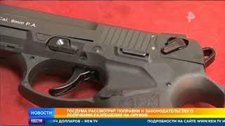 Госдума рассмотрит поправки к законодательству о получении разрешения на оружие