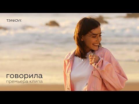 Елена Темникова - Говорила