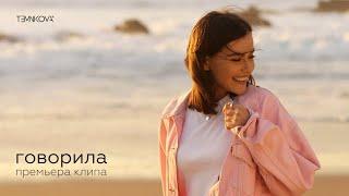 Елена Темникова   Говорила (Премьера клипа 2019)