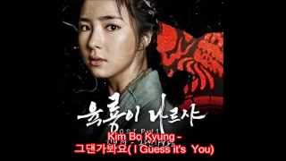 Kim Bo Kyung (김보경) – 그댄가봐요 (I Guess it's You) - Six Flying Dragons - OST Part 1 [Han/Rom]