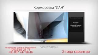 "Корморезка ручная дисковая ""ЛАН"" от компании Интернет-магазин САЛЛИ. BY - видео"