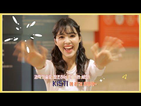 한국과학기술정보연구원 (KISTI) 청소년 홍보영상