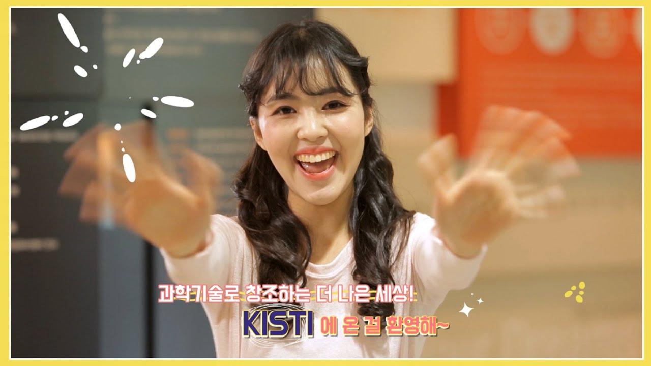 한국과학기술정보연구원 (KISTI) 청소년 홍보영상 이미지