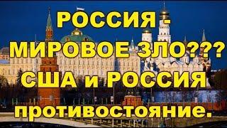 КТО ОСТАНОВИТ ГЕГЕМОНА МИРА? ПРАВДА? ЧТО РОССИЯ ДЕСТАБИЛИЗИРУЕТ США? Россия и США.