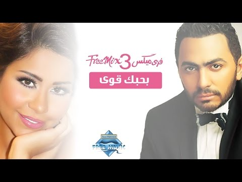 Sherine - Ba7abk Awy | شيرين - بحبك اوى
