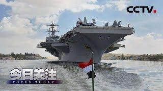 《今日关注》 航母到位 B-52到位 美对伊朗动武在即? 20190510 | CCTV中文国际