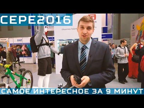 Пара слов о новинках КЕПЕ2016