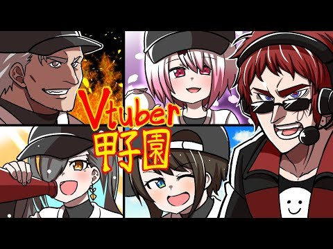 【#Vtuber甲子園】リーグ戦