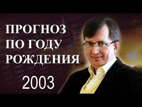 Год 2003 - #ПрогнозСудьбыПоГодуРождения