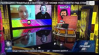 """""""ВАТА ШОУ"""" АНДРІЯ ПОЛТАВИ на ПРЯМОМУ 17 березня 2019 року"""