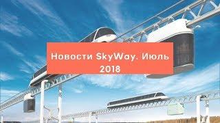Новости SkyWay. Июль 2018