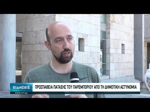 Συνεχείς έλεγχοι για το παρεμπόριο στη Θεσσαλονίκη | 24/09/2020 | ΕΡΤ
