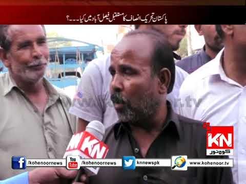 KN EYE 10 05 2018 Kon Banay Ga Faisalabad Ki Awaam Ki Awaz...?
