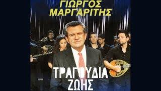 Γιώργος Μαργαρίτης - Πέφτεις Σε Λάθη | Giorgos Margaritis - Peftis Se Lathi (Official Lyric Video)