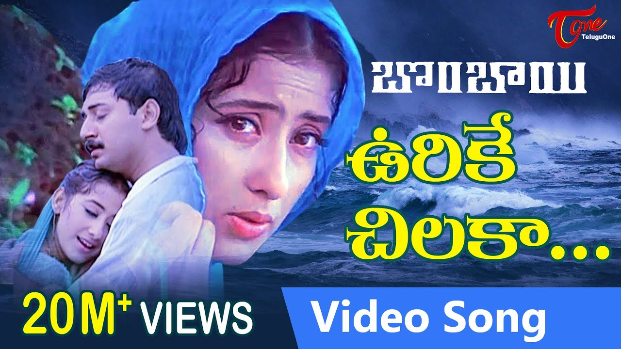Urike Chilaka song lyrics in telugu | Bombay | - Hariharan, KS Chitra L