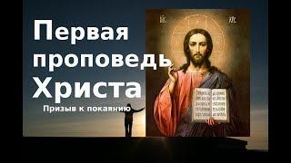 Уроки(1) Покаяния Значение покаяния и примеры его  Н.Е.Пестов