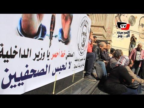 وقفة تضامنية مع صحفيي «المصري اليوم» أمام النقابة